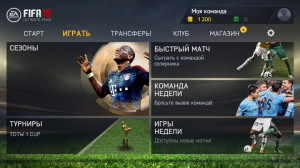 Режимы игры FIFA 15: Ultimate Team