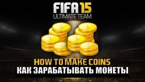 Как зарабатывать монеты в FIFA 15