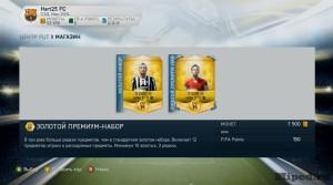 Как зарабатывать монеты в FIFA 15 UT 2