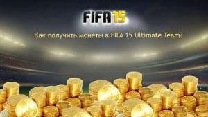 Как заработать монеты в FIFA 15