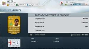 ФИФА 15 - аукцион