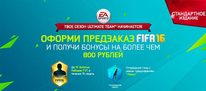 Предзаказ FIFA 16 UT
