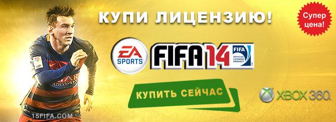 Купить ключ FIFA 14 Xbox 360