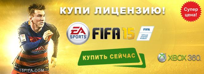 Купить ключ FIFA 15 Xbox 360