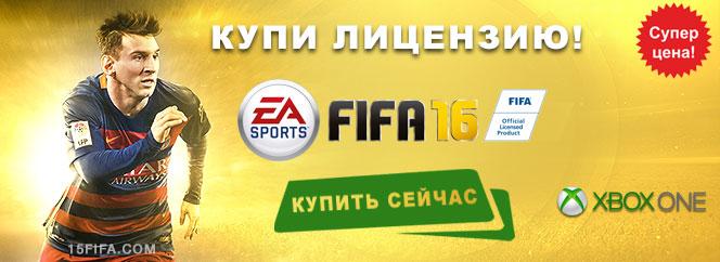 Купить ключ FIFA 16 Xbox One