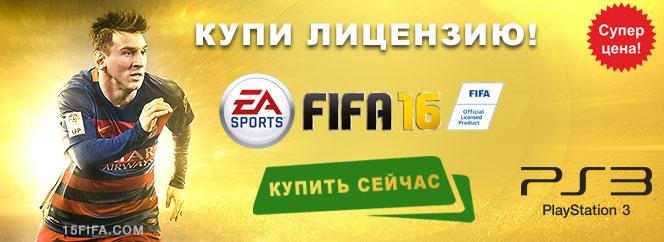 Купить ключ FIFA 16 ps3