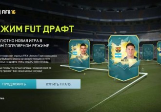 Режим FIFA Ultimate Team Draft