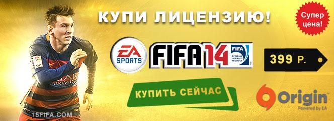 Купить ключ FIFA 14 PC