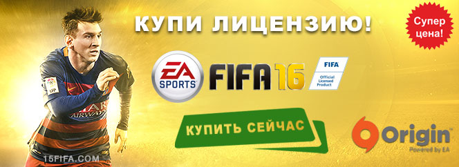 FIFA 16 Origin Key