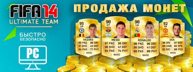 FIFA14-coins-PC-644x242