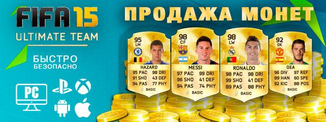 FIFA15-coins-644x242