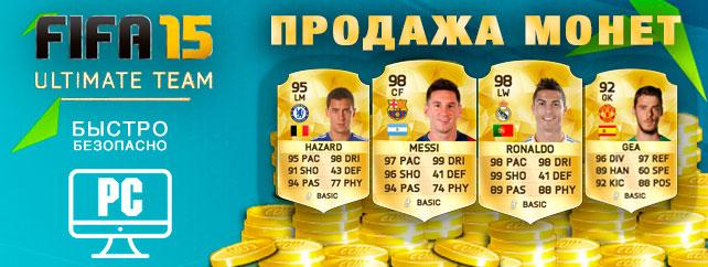 FIFA15-coins-PC-644x242