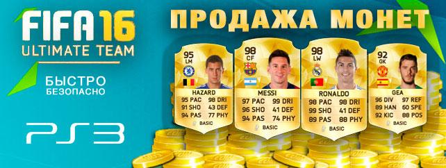 Купить монеты FIFA 16 PS3