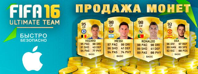 Купить монеты FIFA 16 iOS / iPad